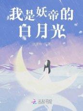 我是妖帝的白月光小说免费阅读