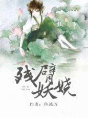 残臂妖娆小说免费阅读