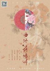 曲终落扬州小说免费阅读