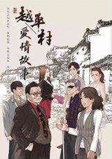 越平村爱情故事小说免费阅读
