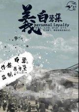 白鹭集一义小说免费阅读