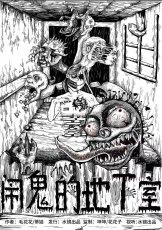 闹鬼的地下室小说免费阅读