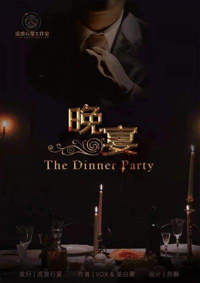 晚宴小说免费阅读